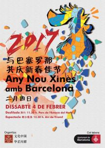 2017-nuevo año-china