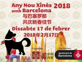 2018-año nuevo-chino-cartel